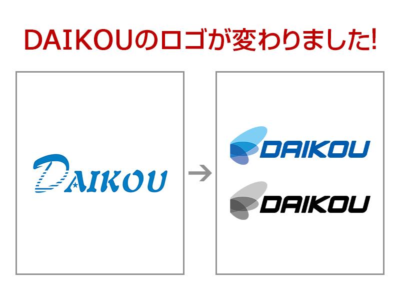 DAIKOUのロゴが変わりました!